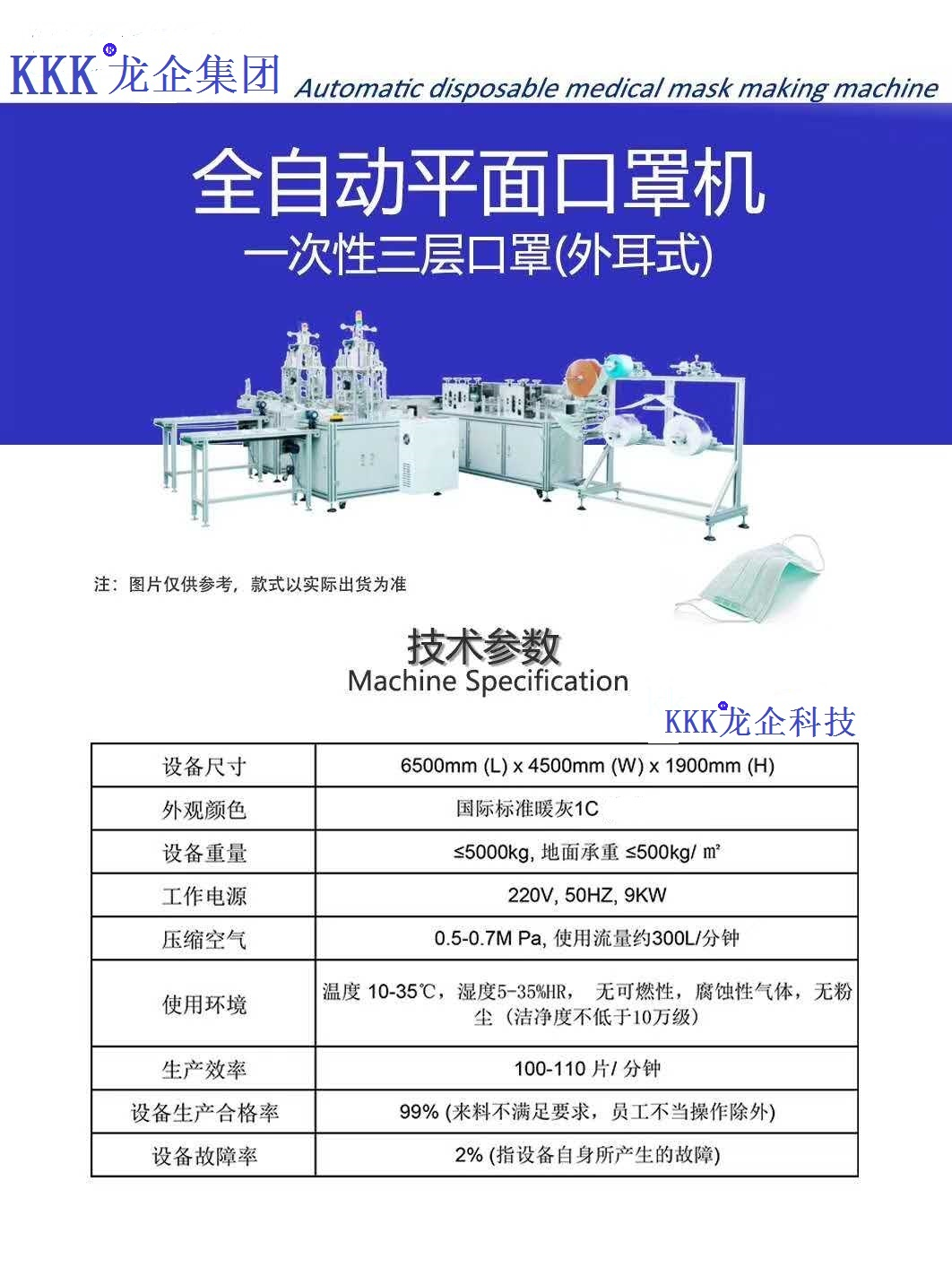 YWK-111kz Automatic disposable medical mask making machine