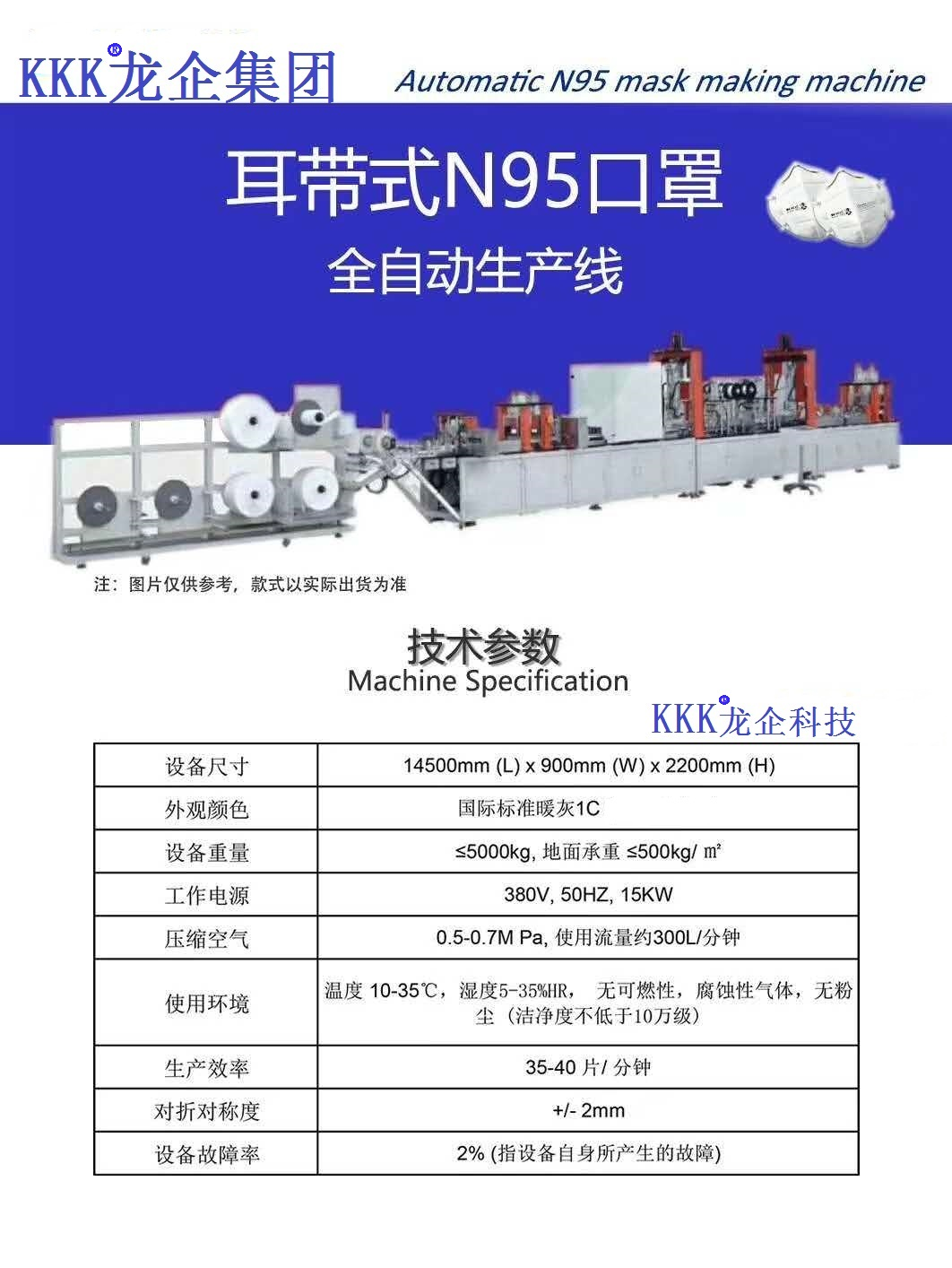 YWK-112kz Automatic N95 mask making machine